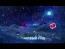 __Luchwaya_novogodnyaya_pesnya_Darina_-_Novyj_god