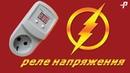 Реле контроля напряжения HS Electro УКН-16р10р обзор, калибровка