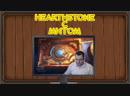 Стрим Hearthstone c Митом