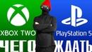 Чего я жду от консолей нового поколения Playstation 5 Xbox Two