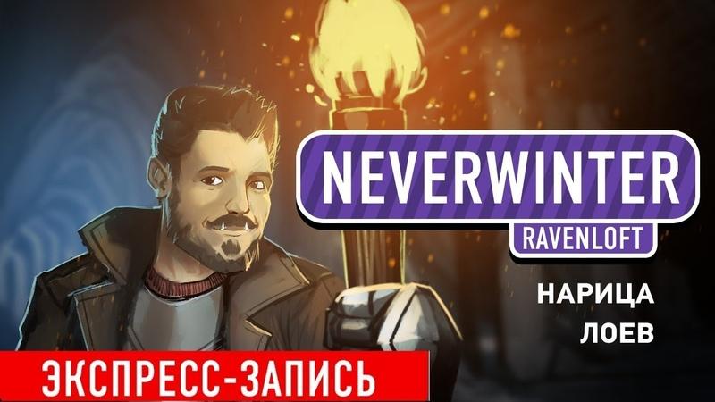 Neverwinter. Охота на вампиров (экспресс-запись)