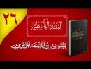 شرح العقيدة الواسطية - الدرس السادس والعشرون [٢٦] - الشيخ بندر الخيبري