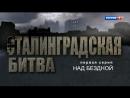 Сталинградская битва Над бездной 1 из 2 2013 HDTV 1080i