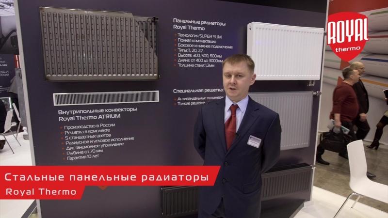 Royal Thermo - Панельные радиаторы
