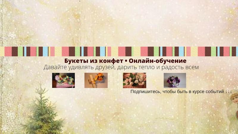 Вечеринка по средам. букет на 1 сентября, часть1. мастер-класс.