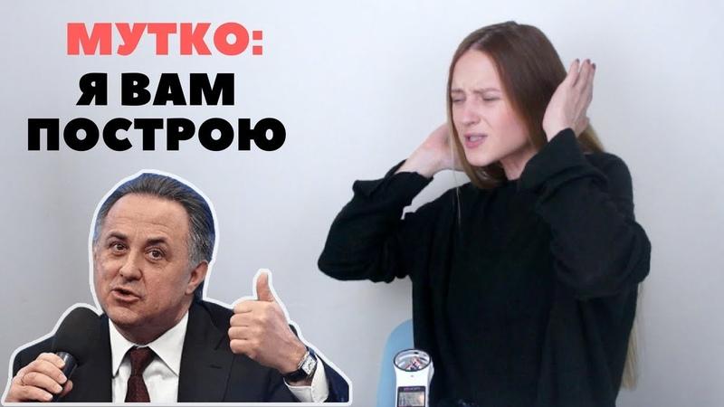 Команда Медведева: Виталий Мутко. ЗАБИВАКА