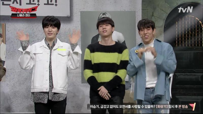 180114 Comedy Big League Dongwoo, Woohyun, Sungjong cut