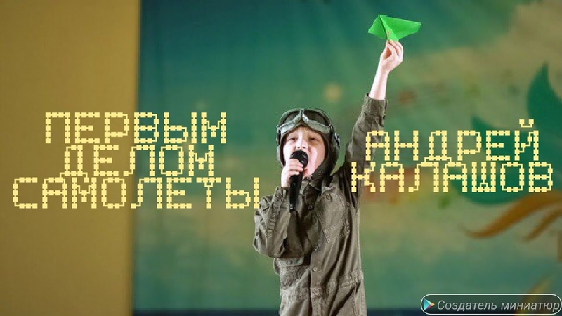 Так круто спел песню Потому что мы пилоты в 6 лет. Андрей Калашов.