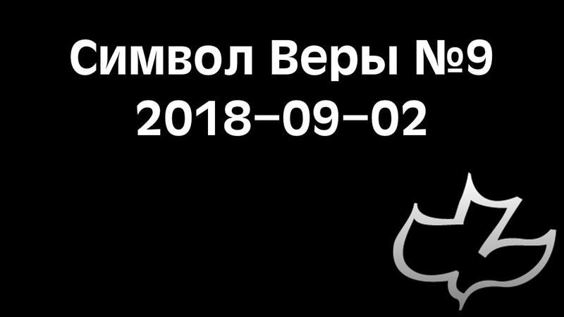 Символ веры 9 12 02 09 2018 Церковь и крещение