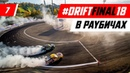 DriftFinal18 в Раубичах Бетти в Бигзе Сак разбил БМВ Racingby влог эпизод 7