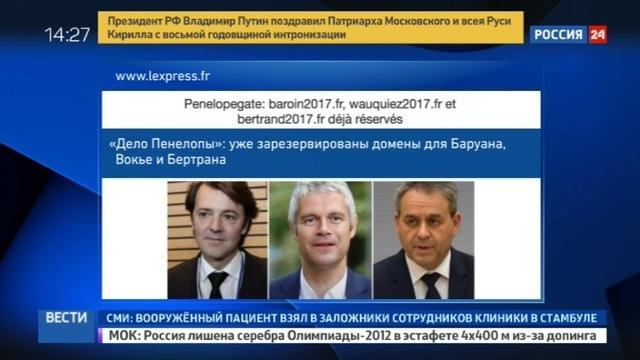 Новости на Россия 24 Фийону ищут замену из за скандала с женой