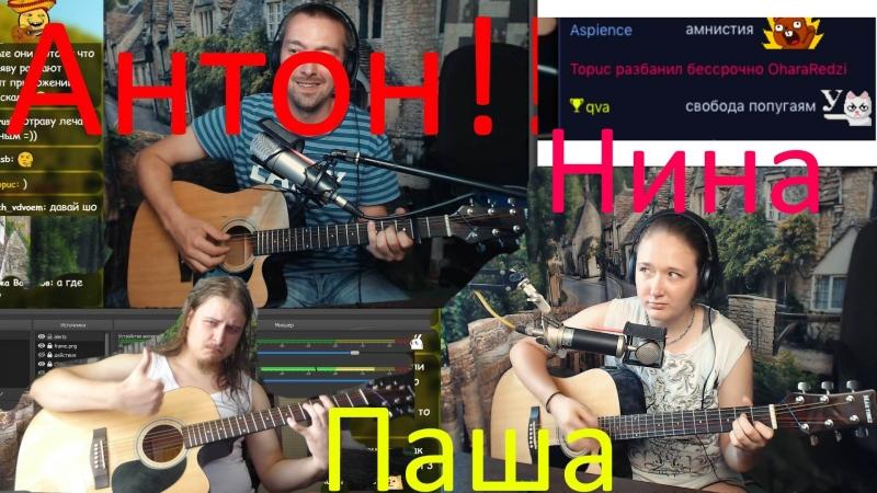 Антон Нина Паша, давно забытые контр культурные песни В Понедельник на работу а пока , Привет, Распивака, распевка, распеваемся.