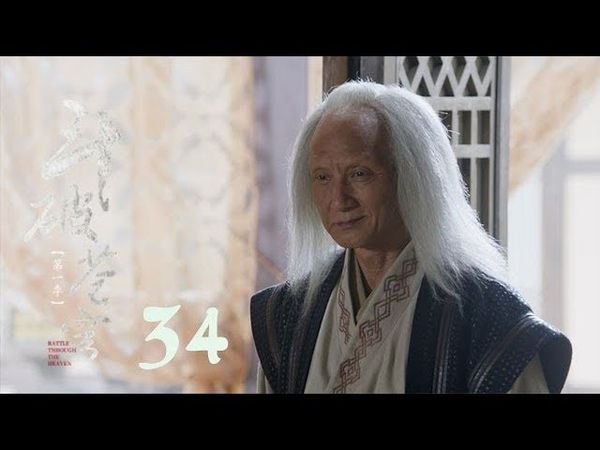 34 Расколотая битвой синева небес • 鬥破蒼穹 • Battle Through the Heaven