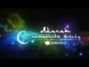 Аманат. Наставления Ислама. Выпуск 4 баш. 03.10.2018