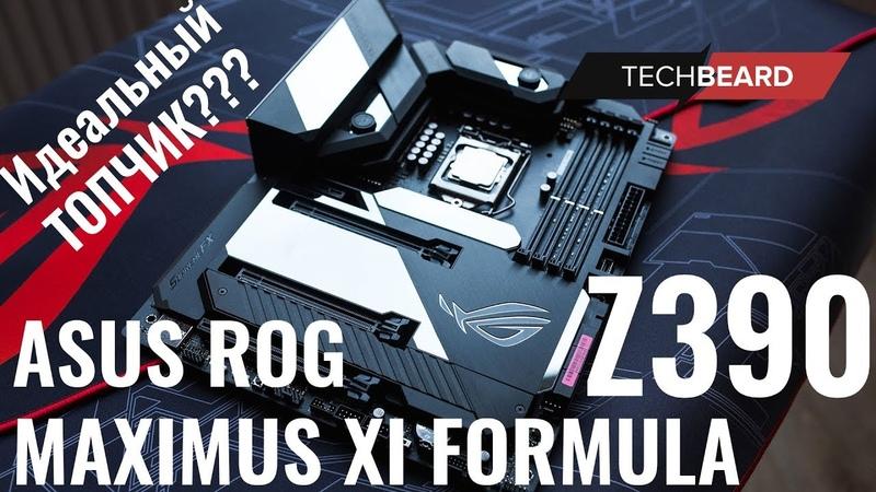 Идеальный домашний ТОПЧИК на Z390 ASUS ROG MAXIMUS XI FORMULA