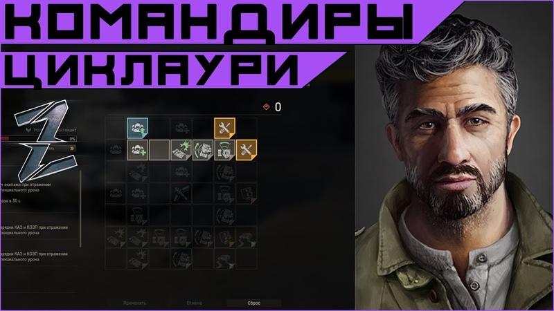 Armored Warfare. Гия Циклаури - повелитель КАЗов. Руководство.