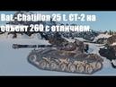 Bat.-Chatillon 25 t. СТ-2 на объект 260 с отличием.