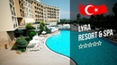 Отель Лира Резорт СПА 5* (Сиде). Lyra Resort Spa 5* (Сиде). Рекламный тур География .