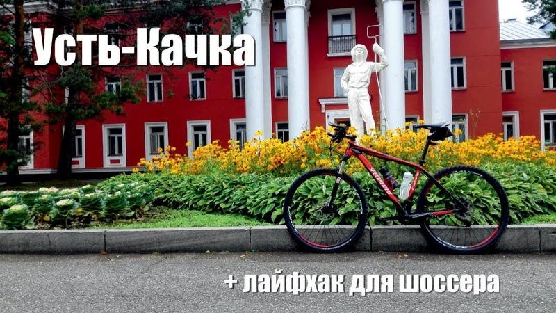 Велотрип до курорта Усть-Качка