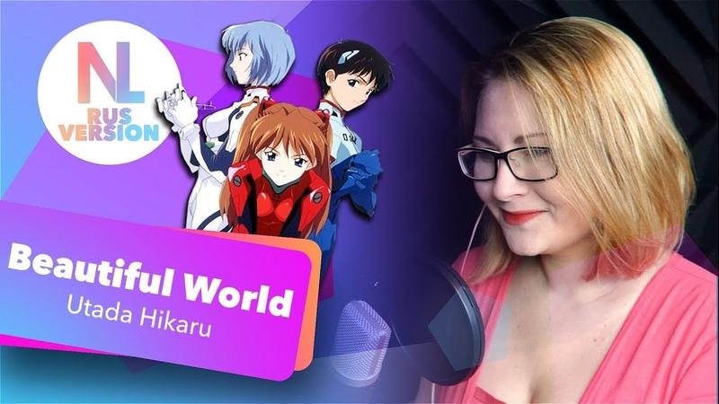 Evangelion 1.0: You Are (Not) Alone / Beautiful World (Nika Lenina Rayman Rave RUS Version)