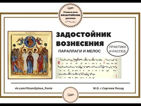 Задостойник Вознесению (византийский распев) глас плагальный четвертого (осьмый)