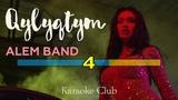 Alem Band Qylyqtym (караоке, текст, лирика)