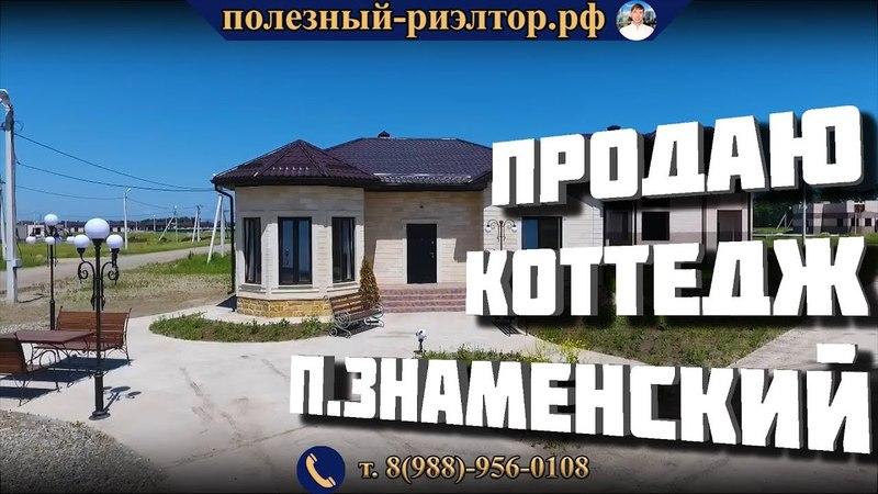 Продаю Коттедж в Знаменском, Краснодар, Полезный Риэлтор, видео обзор