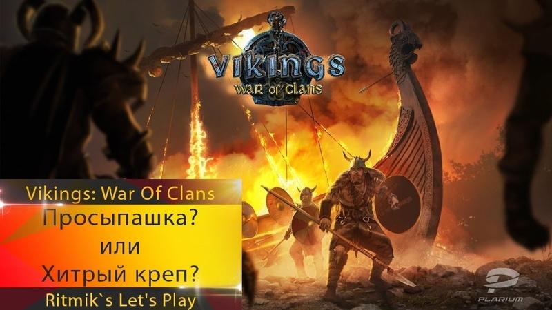 Vikings War Of Clans Просыпашка с подозрением на креп