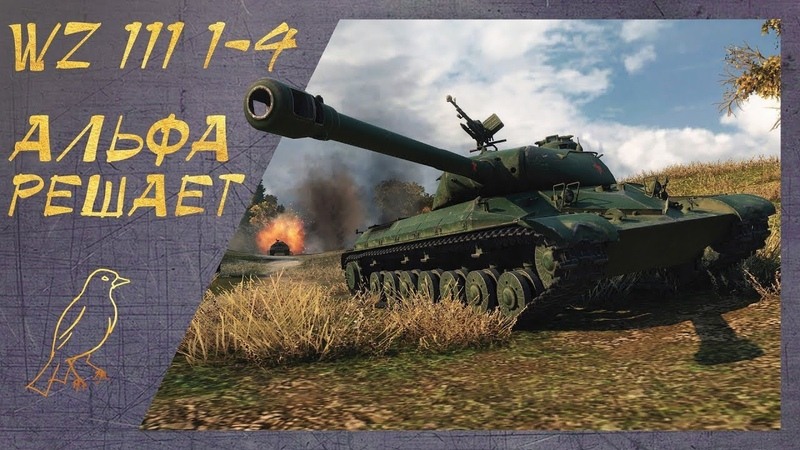 WZ 111 1 4 ОБЗОР World Of Tanks PS4