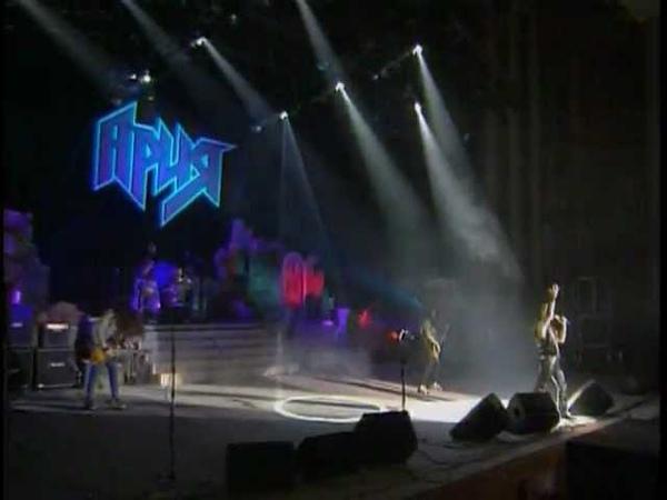 Ария - Возьми мое сердце (Live Сделано в России 1996)