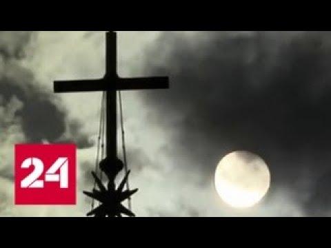 Доклад: священники в США совратили тысячи детей - Россия 24