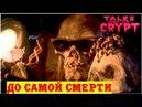 Байки из склепа - До Самой Смерти 4 эпизод 2 сезон Ужасы HD 720p