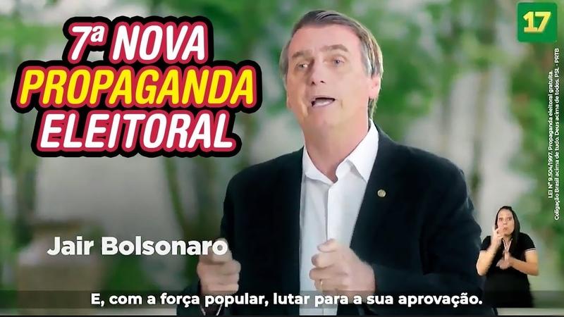 LANÇOU! 7ª Nova Propaganda Eleitoral de Bolsonaro - Escândalos do PT e Combate à Corrupção