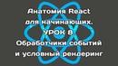 Анатомия React для начинающих. Урок 8. Обработчики событий и условный рендеринг