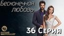 Бесконечная Любовь (Kara Sevda) 36 Серия. Дубляж HD1080
