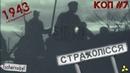 КОП 7 Кордон Чернобыльской Зоны Страхолесье 1943