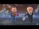 Путин и Медведев - Частушки