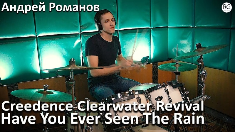 🔥Обучение игре на барабанах в Красноярске - Андрей Романов - Creedence Clearwater Revival - Have You Ever Seen The Rain🔥