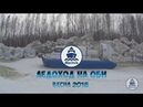 Судно на воздушной подушке ХМАО Обь Ледоход 2018
