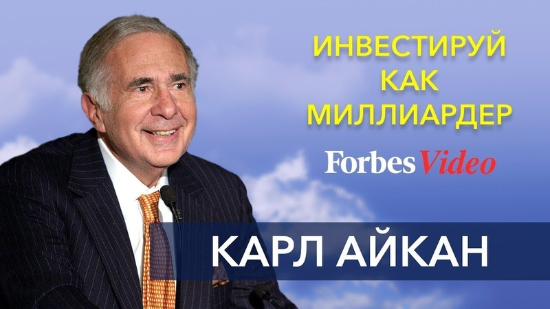 Карл Айкан - Инвестируй как миллиардер | Forbes