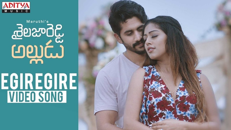 Egiregire Video Song || Shailaja Reddy Alludu Songs || Naga Chaitanya, Anu Emmanuel