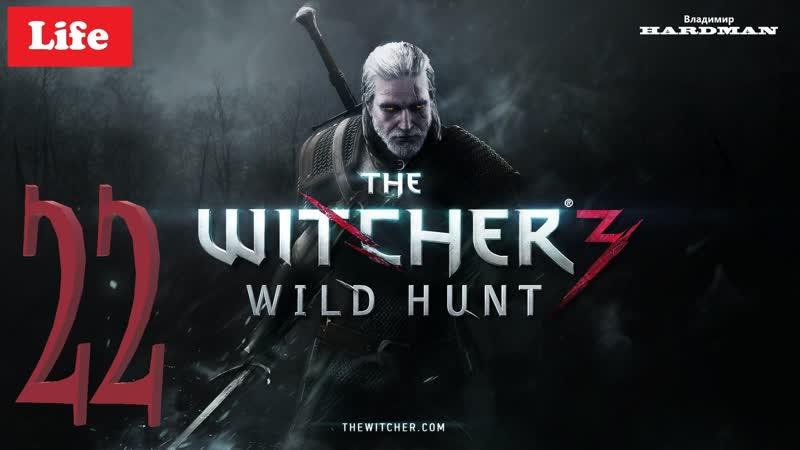 📺 The Witcher 3 - Wild Hunt - СКЕЛЛИГЕ - Прохождения № 22 🐺