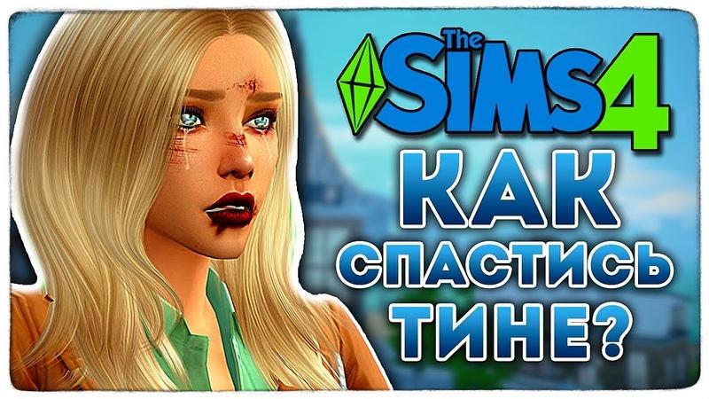 КАК СПАСТИ ТИНУ, 18 - Дневник Видеоблогера - The Sims 4