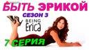 Быть Эрикой 7 серия Сезон 3