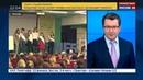 Новости на Россия 24 • Завлекай и властвуй: мягкая сила Британского совета больше не действует в России