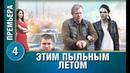 ПРЕМЬЕРА 2018! Этим пыльным летом (4 серия) Русские мелодрамы, новинки 2018