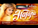 Концерт Натали в казино SOBRANIE