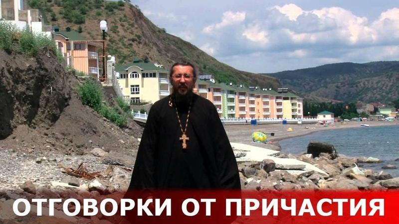 Отговорки от причастия. Священник Игорь Сильченков