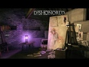 Dishonored(DLC 3)TBW ► The Secret of Delilah(Секрет Далилы) №8