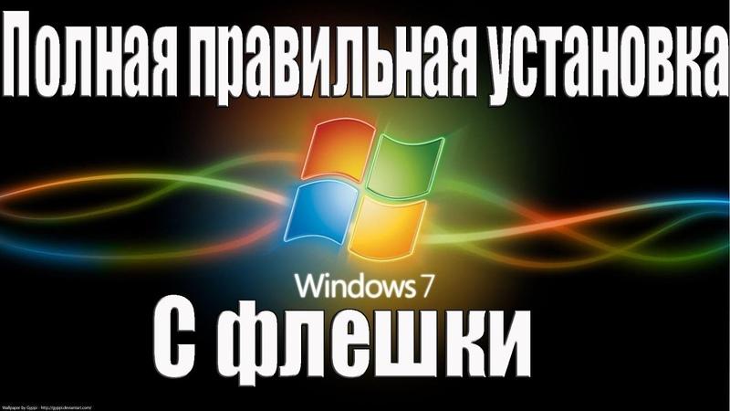 Полная правильная установка ОС Windows 7 с флешки USB